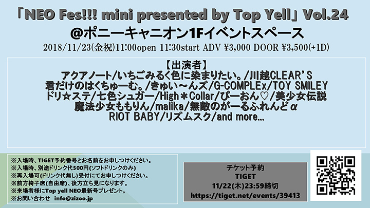 NEO Fes!!! mini presented by Top Yell Vol.21
